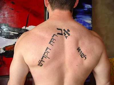 Tyler Williams has several posts on horrid Hebrew tattoos, which can be